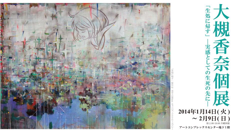 http://www.gallerycomplex.com/schedule/Hall14/image/ootsuki.jpg